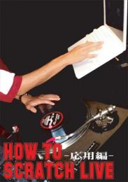 How To Scratch Live (応用編) DVD